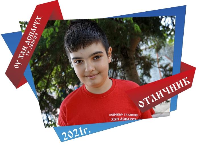 Максим М. Заимов